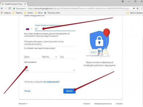 1536076952_sozdayte-akkaunt-google-google-chrome2.jpg