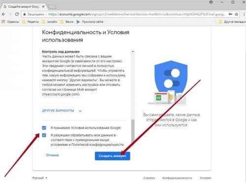 1536076955_sozdayte-akkaunt-google-google-chrome3.jpg