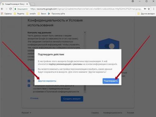 1536077001_sozdayte-akkaunt-google-google-chrome4.jpg