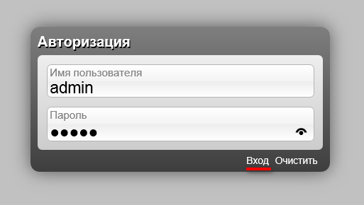 router-login.png