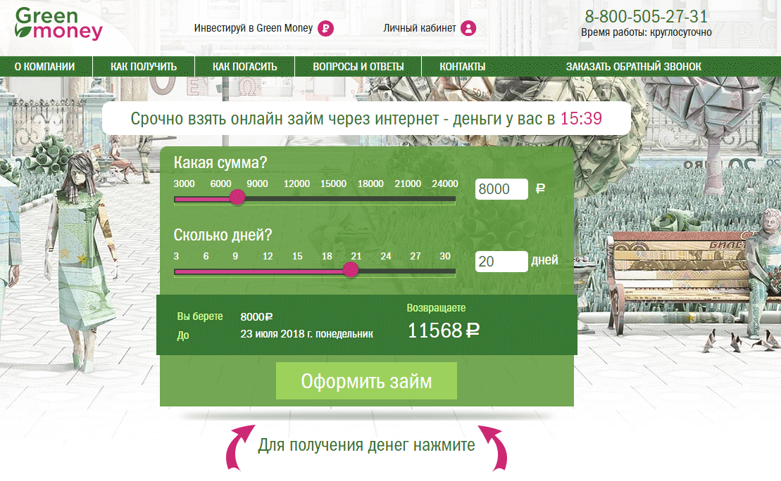 green-money-site.png
