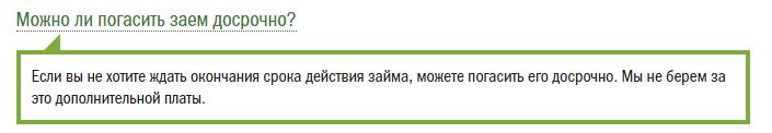 green-money-pogasi-dosrochno.png