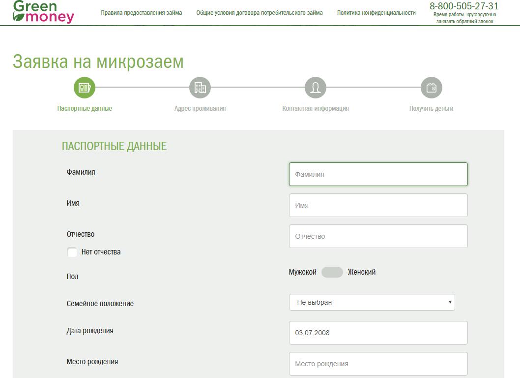 Registratsiya-lichnogo-kabineta-Grin-Mani.png