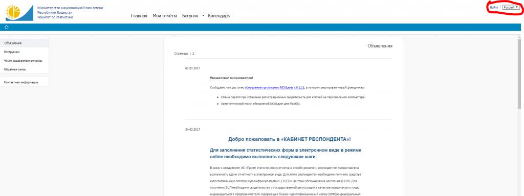 enter-stat-gov-kz-1024x384.png
