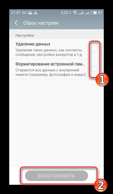 Vosstanovit-zavodskuyu-konfiguratsiyu-na-Android.png
