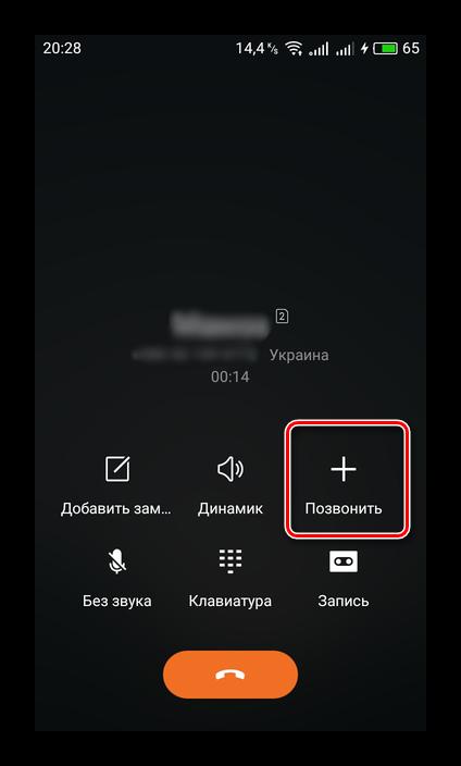 Dobavit-vyizov-pri-vhodyashhem-zvonke-na-Android.png