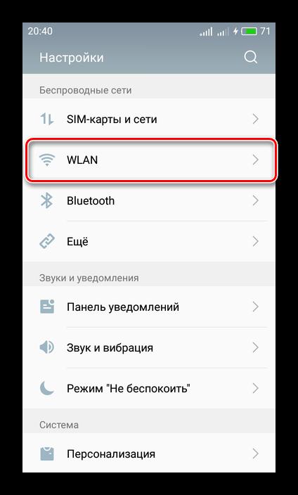 Perejti-k-spisku-besprovodnyh-setej-na-Android.png