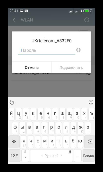 Perejti-k-nastrojkam-klaviatury-v-Android.png