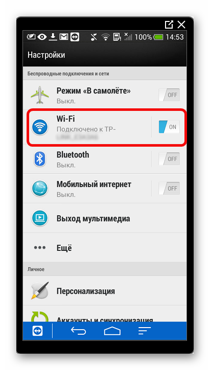 wi-fi-set-android.png