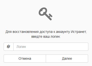 Vosstanovlenie-parolya-ot-lichnogo-kabineta-Istranet.png