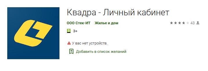 Mobilnoe-prilozhenie-Kvadra-Lipetsk.png