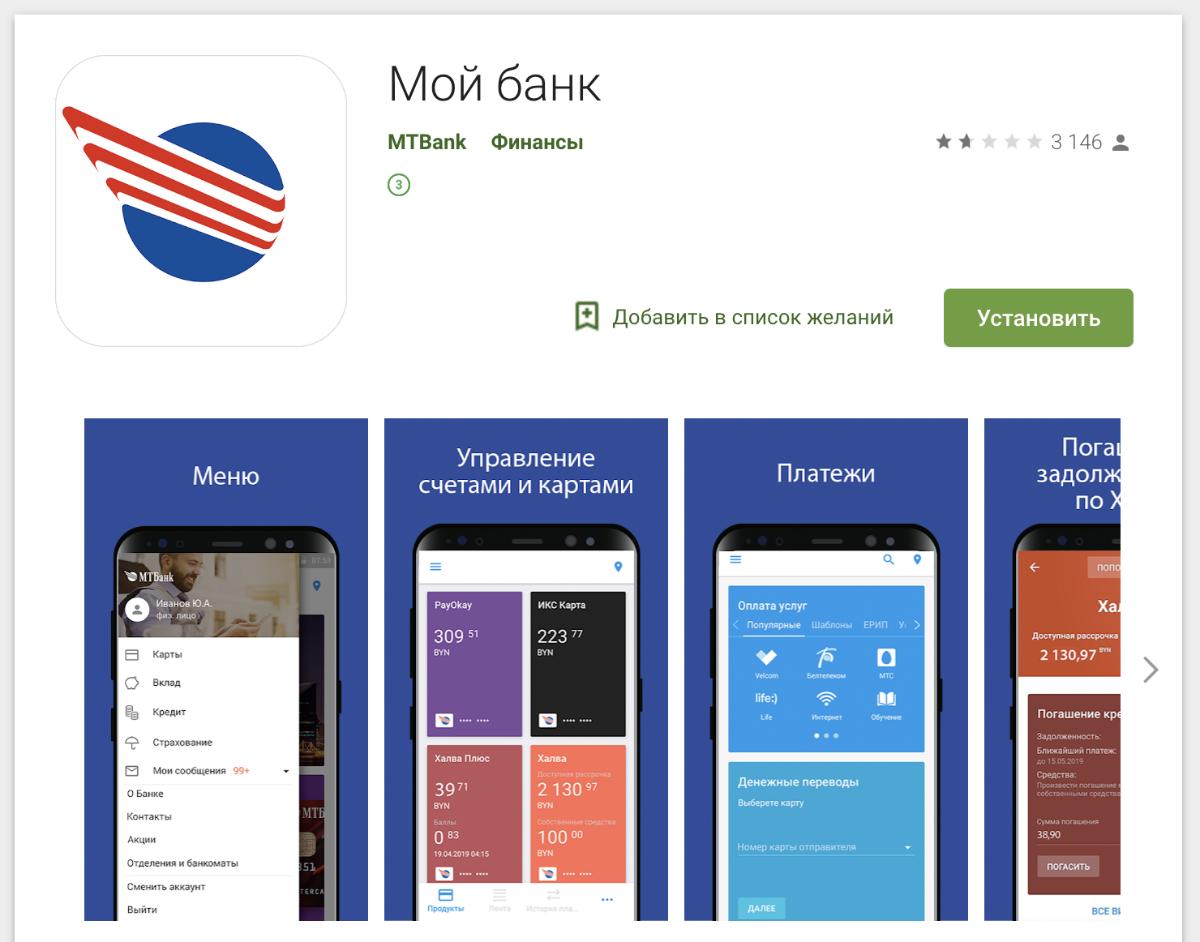 mtbank-app.png