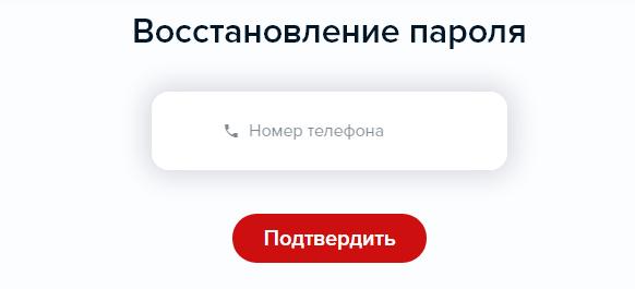 vosstanovlenie-parolya-4.png