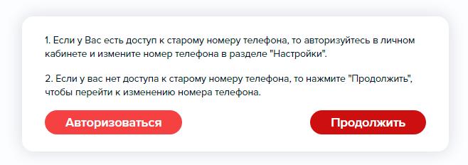 pomenyat-nomer-telefona.png