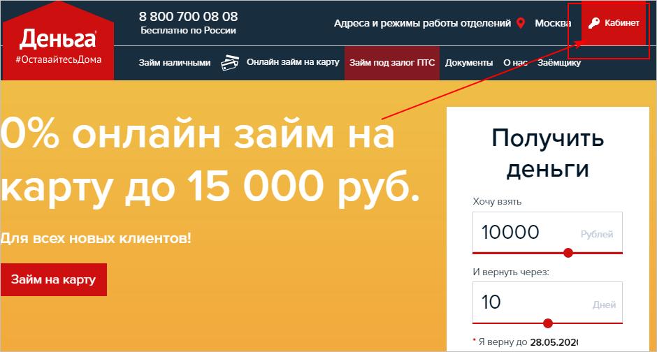 registratsiya-v-kabinete-denga-onlayn.png