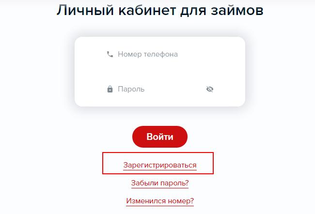 lichnyy-kabinet-dlya-zaymov.png