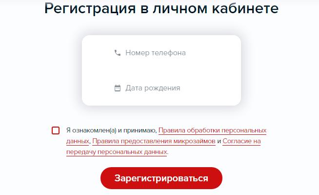 registratsiya-v-lichnom-kabinete.png