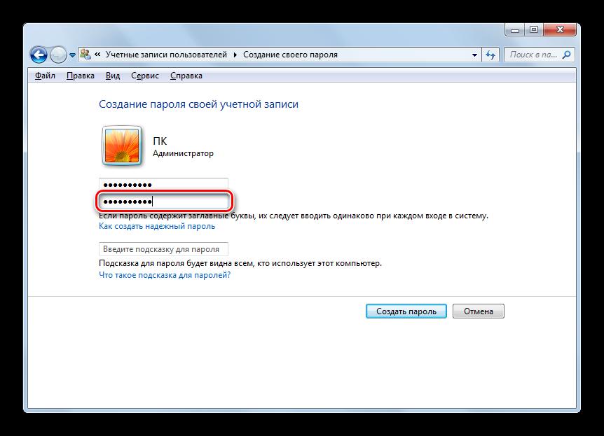 Povtornyiy-vvod-parolya-v-okne-Sozdanie-parolya-svoey-uchetnoy-zapisi-v-Windows-7.png