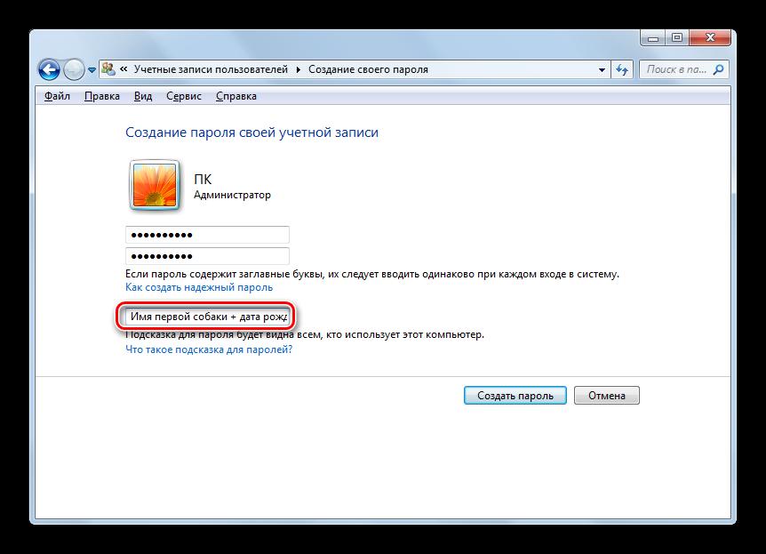 Vvod-podskazki-v-okne-Sozdanie-parolya-svoey-uchetnoy-zapisi-v-Windows-7.png