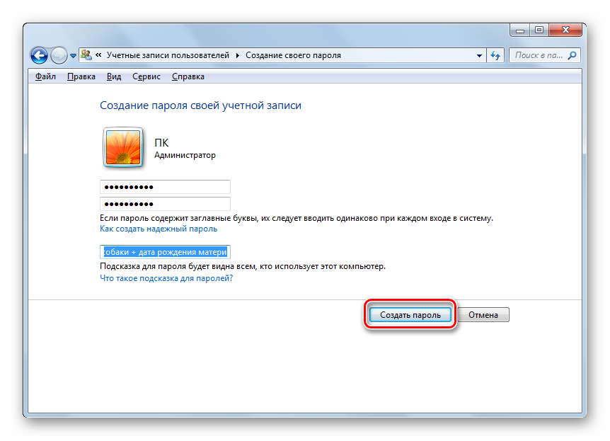 Sozdanie-parolya-v-okne-Sozdanie-parolya-svoey-uchetnoy-zapisi-v-Windows-7.png