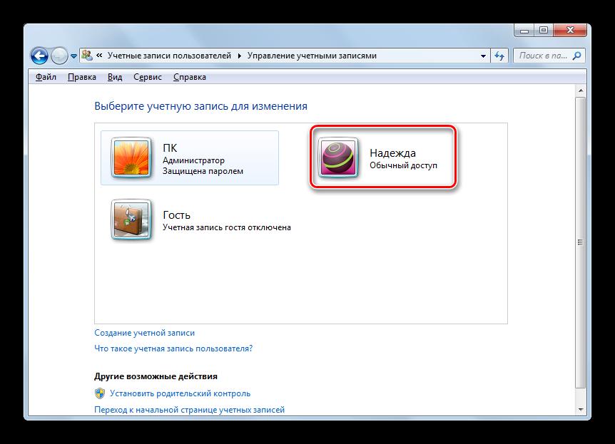 Perehod-k-redaktirovaniyu-uchetnoy-zapisi-v-okne-Upravlenie-uchetnyimi-zapisyami-v-Windows-7.png