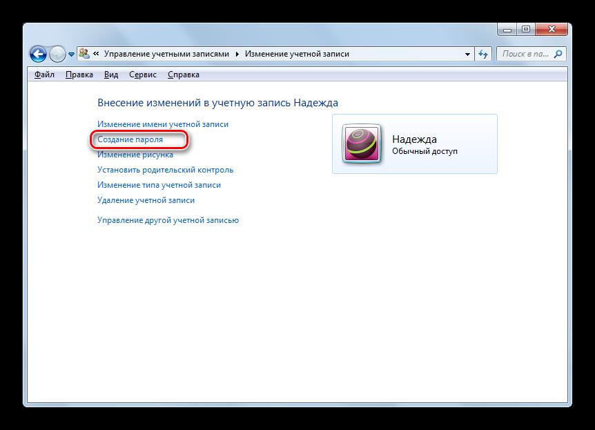 Perehod-k-sozdaniyu-parolya-v-okne-Izmenenie-uchetnoy-zapisi-v-Windows-7.png