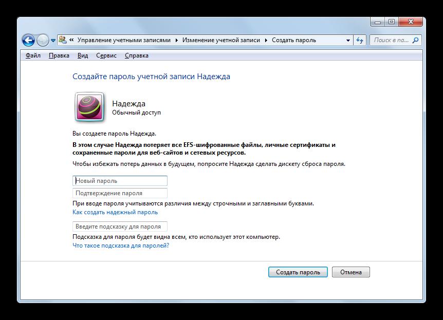 Okno-Sozdanie-parolya-svoey-uchetnoy-zapisi-dlya-drugogo-polzovatelya-v-podrazdele-Izmenenie-parolya-Windows-Paneli-upravlneniya-v-Windows-7.png