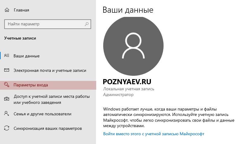 password-windows-10-4.png