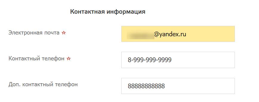 kontaktnaya-informacziya-roditelya.png