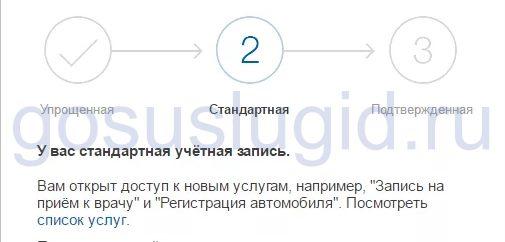 1.-Dolzhna-byt-standartnaya-uchetnaya-zapis.jpg