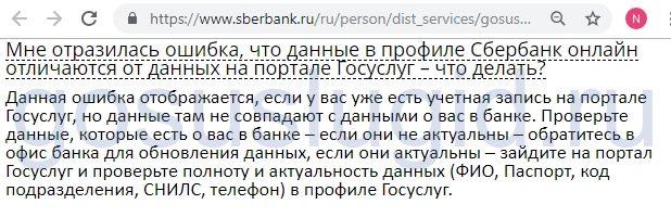 7.-Oshibka-v-Sberbank-onlajn.jpg