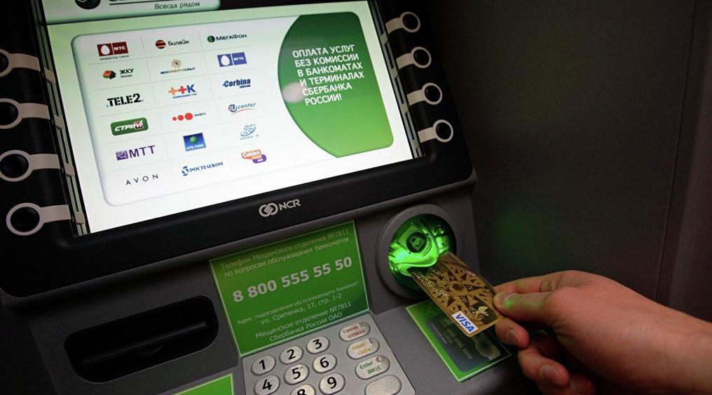 sberbank-bankomat-1.jpeg