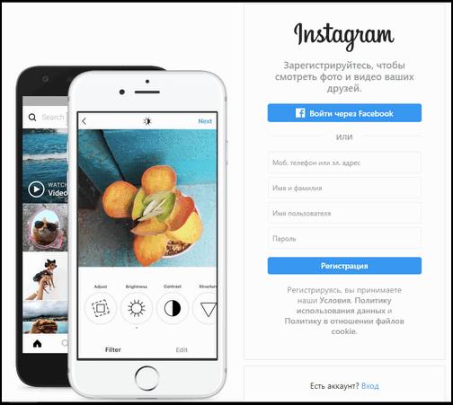 Instagram-stranitsa-registratsii.png
