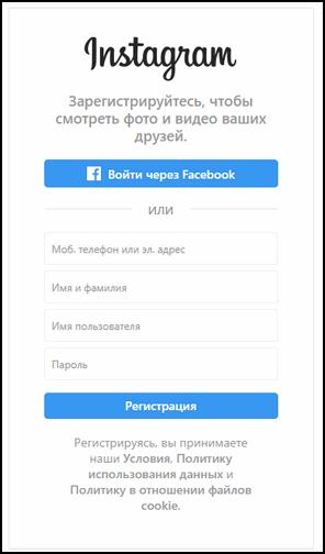 Instagram-registratsiya-cherez-PK.png