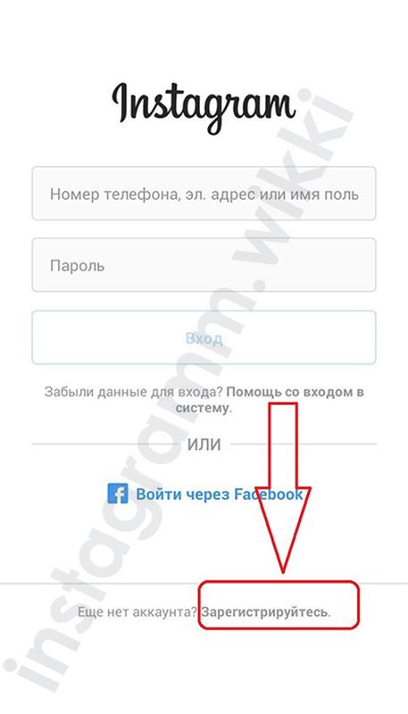 zaregistrirovatsya-v-instagrame-s-telefona.jpg