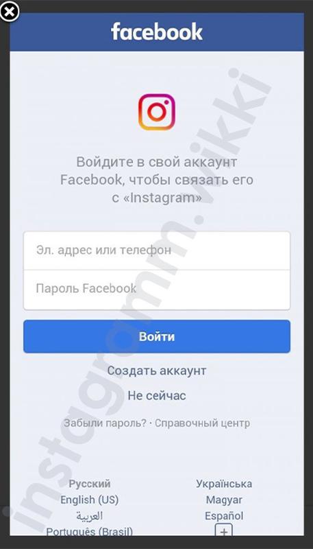 zaregistrirovatsya-v-instagrame-s-telefona-kak.jpg