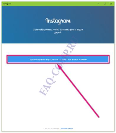 how-to-register-in-instagram-screenshot-16-393x450.png