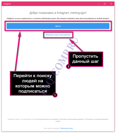 how-to-register-in-instagram-screenshot-19-393x450.png