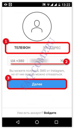 how-to-register-in-instagram-screenshot-03-260x450.png
