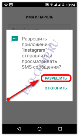 how-to-register-in-instagram-screenshot-04-260x450.png
