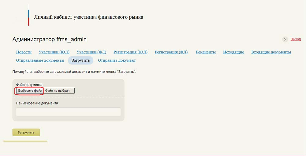 lichnyiy-kabinet-uchastnika-finansovogo-ryinka-banka-rossii.jpg