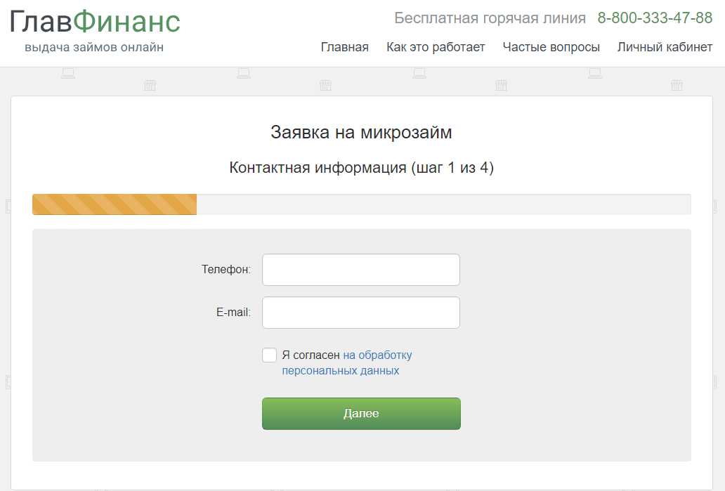 glavfinans-registraciya.png