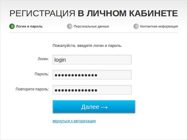 Registratsiya-lichnogo-kabineta-v-Domolinke.jpg