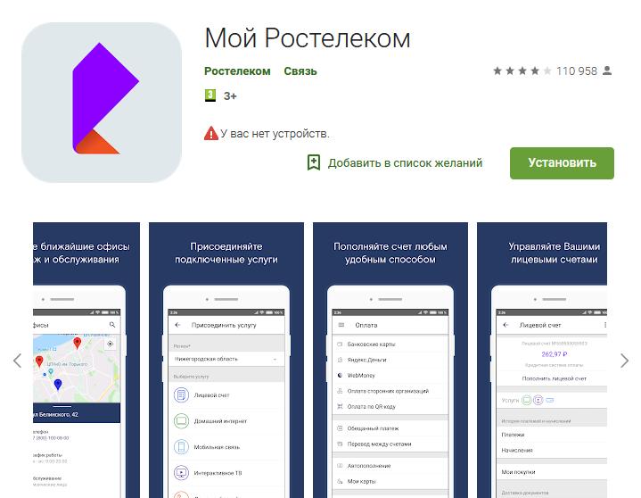 Mobilnoe-prilozhenie-Domolinka.png