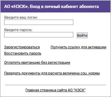 NESK-vhod-v-lichnyj-kabinet-dlya-fizicheskih-lits.png