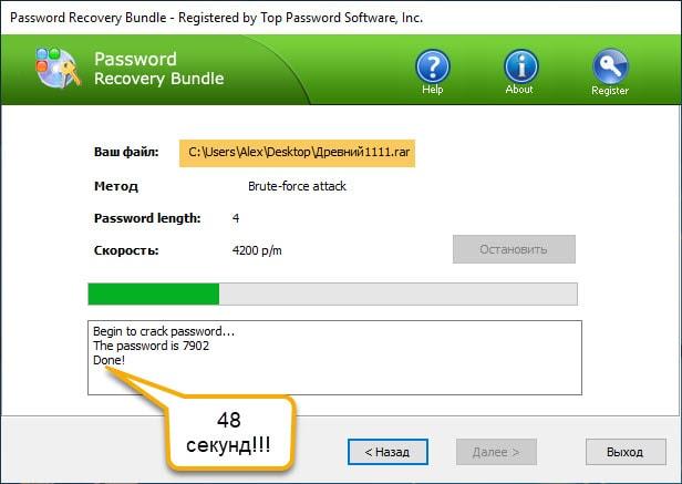 password-recovery-bundle-skorost-vzloma-4h-znachnogo-parolya-arhiva-min.jpg
