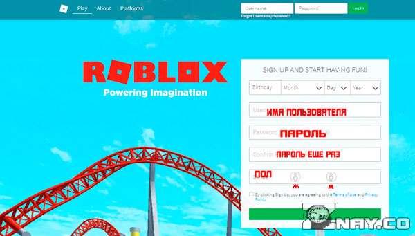 1520766762_kak-zaregistrirovatsya-v-roblox-3.jpg
