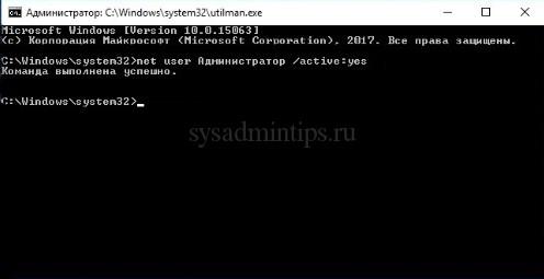 zapusk-net-user-administrator-active.jpg