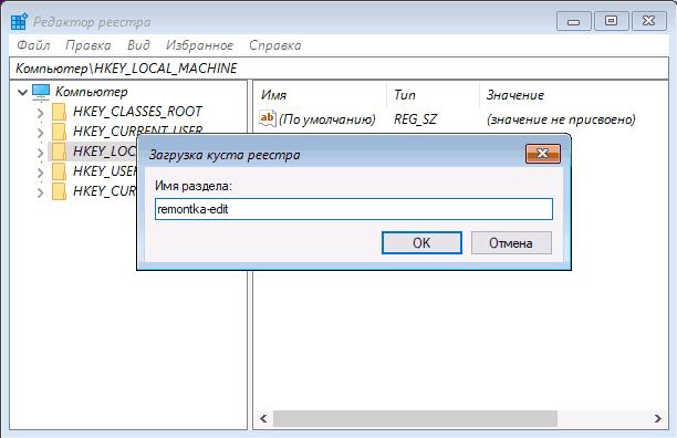 set-hive-name-registry.png