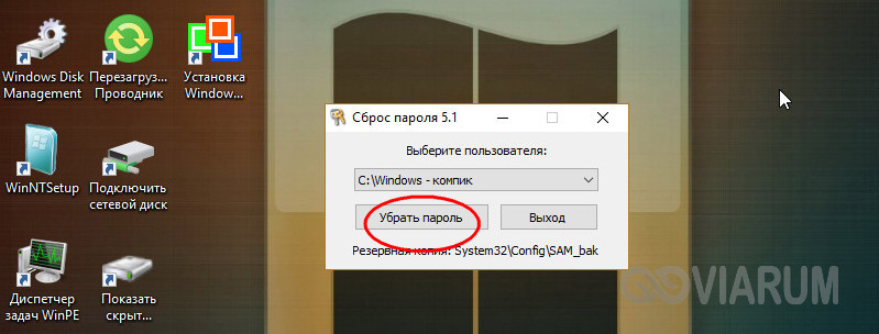 sbros-parolya-win-10-25.jpg